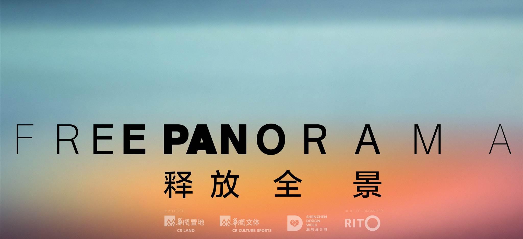 FREE  PANORAMA _ 2019 Shenzhen New Media Art Festival